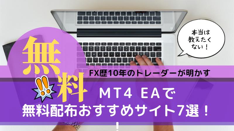 MT4 EA無料ダウンロードサイト7選