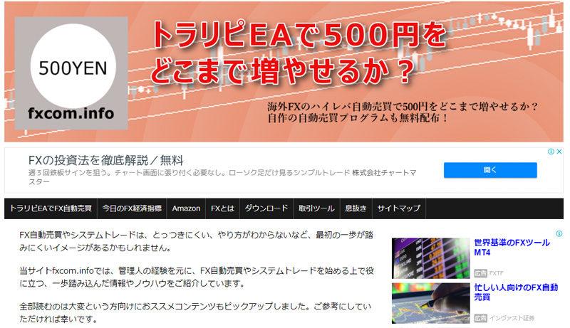 トラリピEAで500円をどこまで増やせるか?トップ画像