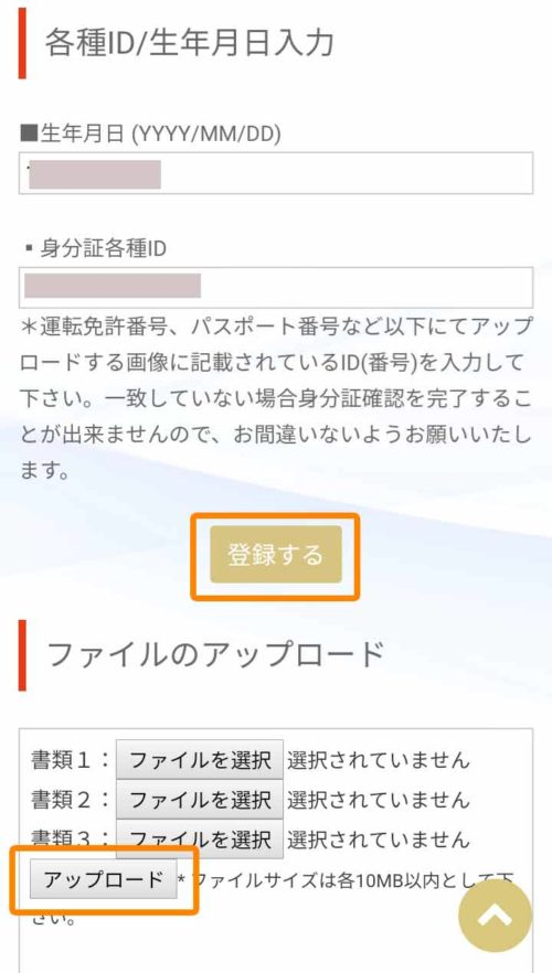 GEMFOREX口座開設手順4