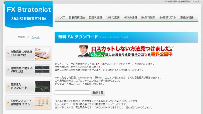 MT4無料EAダウンロード【大石流FX自動売買】トップ画像