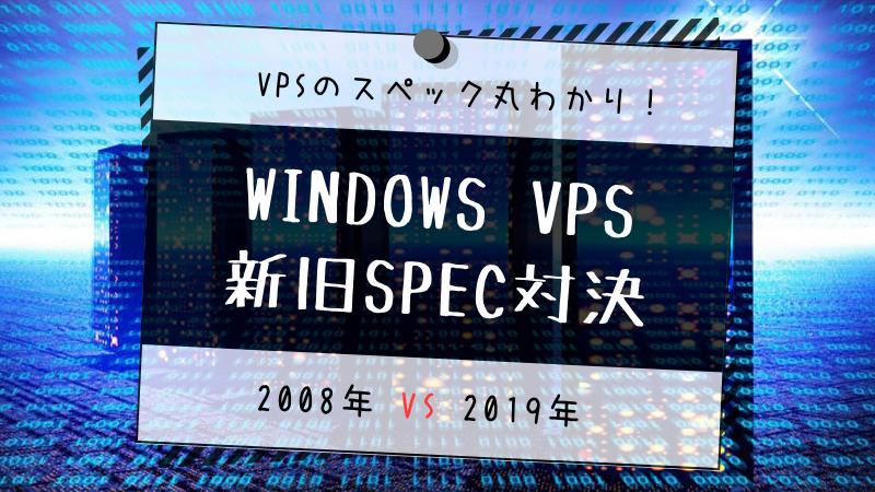 windows VPS 新旧スペック対決