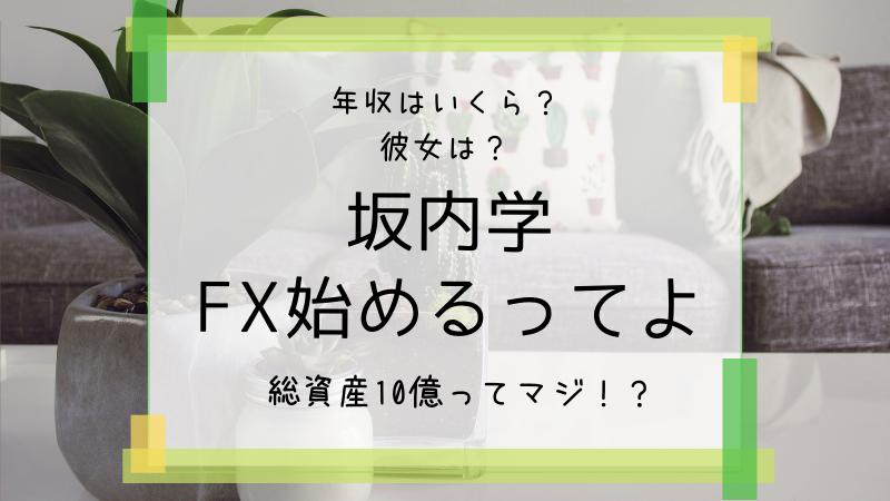 坂内学(ばんないまなぶ)FX始める