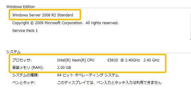 FX VPS お名前.comデスクトップクラウド2008 マシン情報