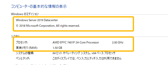 FX VPS お名前.comデスクトップクラウド2019 マシン情報