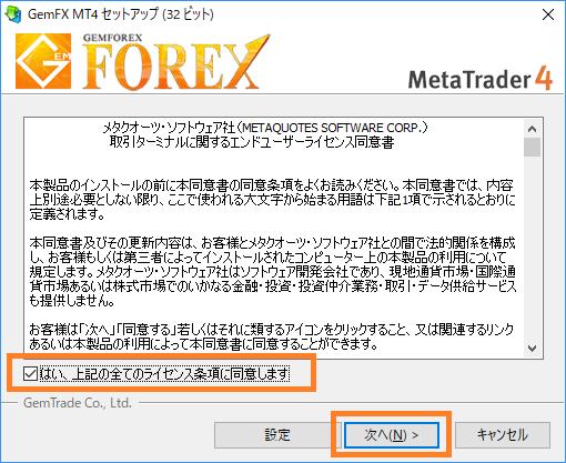 MT4無料インストール方法3