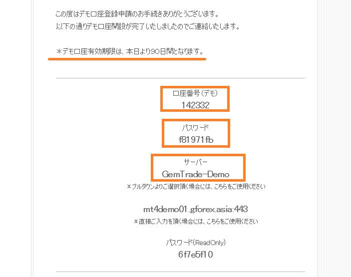 MT4無料ダウンロード方法4