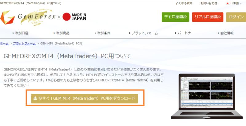 MT4無料ダウンロード方法6