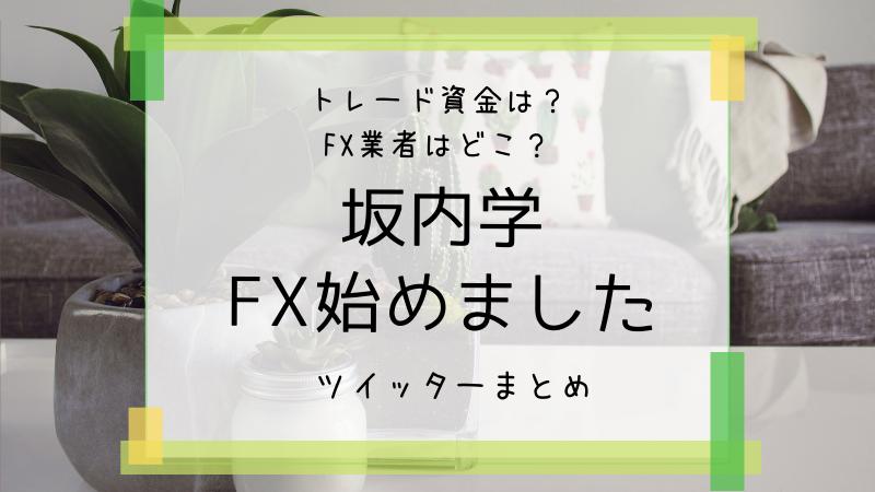 坂内学FXはじめたアイキャッチ