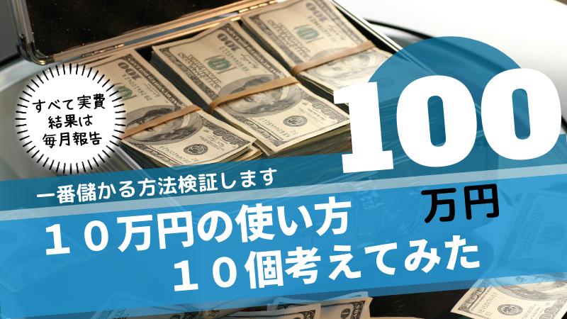 10万円10個使い方検証してみたアイキャッチ