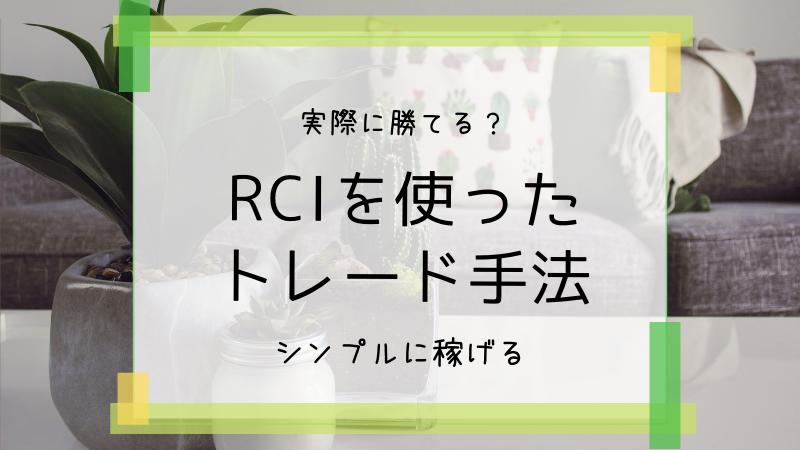 RCIを使った手法を分析
