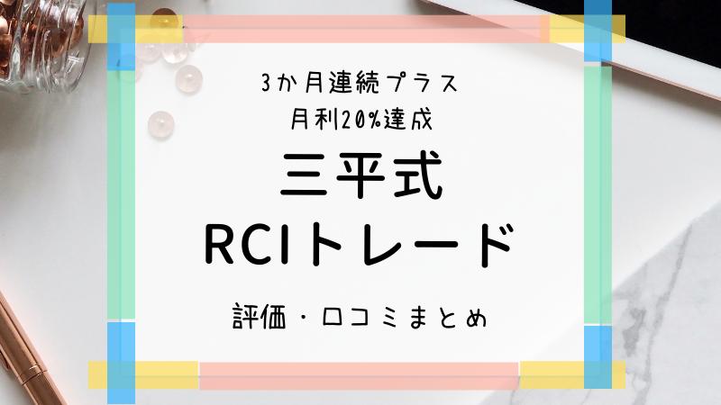 Rci 三平 式