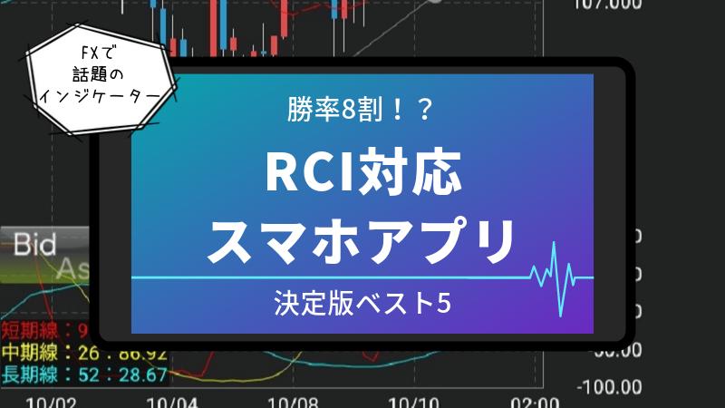 RCIスマホアプリランキング