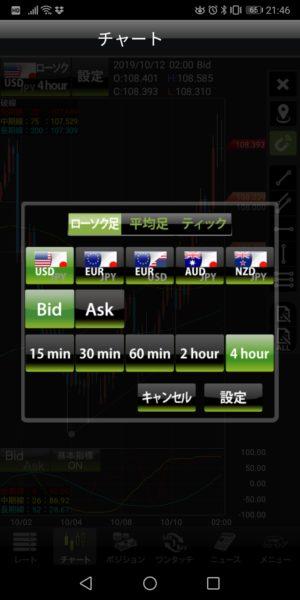 YJFXアプリ 通貨ペア変更画面