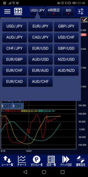 LION FXアプリ通貨ペア変更画面