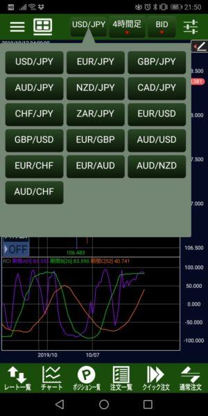 JFXアプリ通貨ペア変更