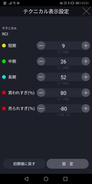 DMM FXアプリRCI設定画面