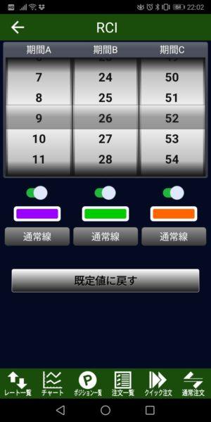 JFXアプリRCI設定画面