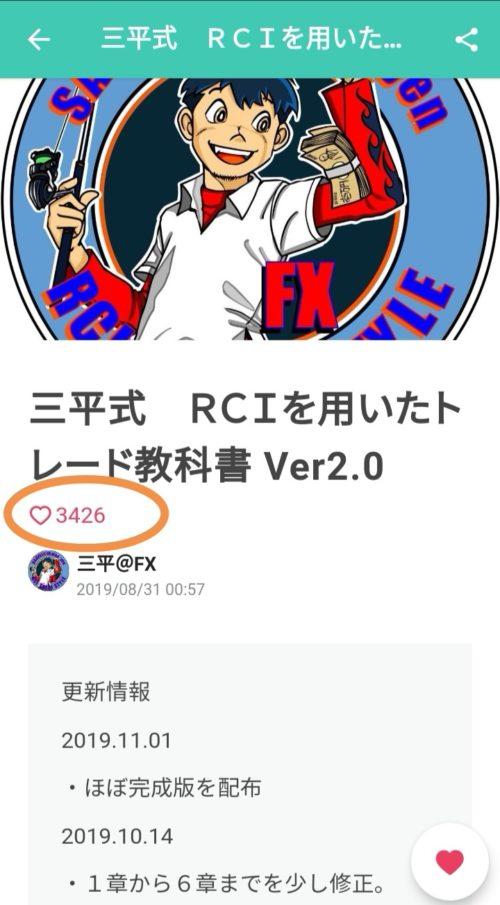 三平式RCInote画像