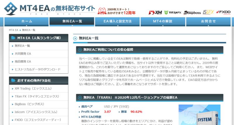 MT4無料配布サイト