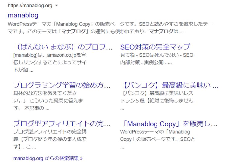 マナブログの検索結果